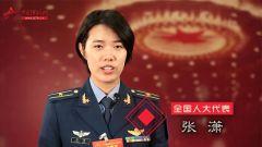 【两会论兵】人大代表张潇@网友:你们想知道的答案都在这儿