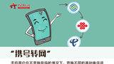 """""""携号转网""""就是手机用户在不更换号码的情况下,更换不同的基础电信运营商。"""