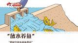 """""""放水养鱼"""":2017年召开的中央财经领导小组第十五次会议强调:""""要树立放水养鱼意识""""、""""尽一切努力把企业负担降下来""""。"""
