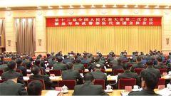 解放军和武警部队代表团举行第一次全体会议 许其亮主持 张又侠参加