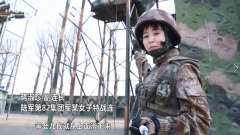 Vlog:看看女特战队员们飞檐走壁