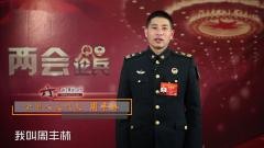 【两会论兵】全国人大代表周丰林:为了这件大事 他走遍了7省12县市