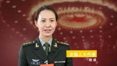 【兩會論兵】全國人大代表程誠:想成為儀仗女兵 你需要符合這些標準