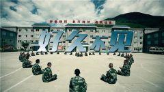 《中国武警》 20190310 中国武警基层纪事 好久不见