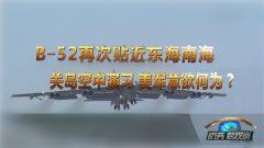 《防务新观察》 20190310 关岛空中演习 美军意欲何为