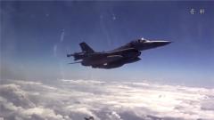 """三代机里的佼佼者 F-16战机是""""站在巨人肩上""""的产物"""