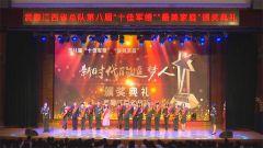 """江西总队:隆重表彰""""十佳军嫂""""和""""最美家庭"""""""