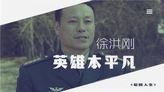 《军旅人生》 20190311 新时代的春天⑤ 徐洪刚:英雄本平凡