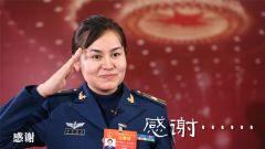 【兩會論兵】那個受空軍春蕾計劃資助的新疆女孩成為人大代表了