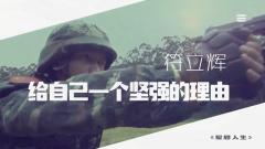 《军旅人生》 20190313符立辉:给自己一个坚强的理由
