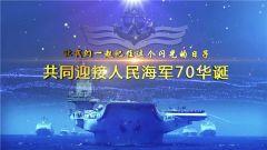 重磅!迎接人民海军70华诞视频发布