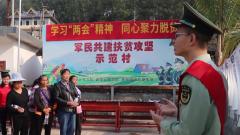 云南武警:两会精神进农家 军民共叙谋发展
