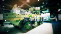 《军迷淘天下》 20190317 军迷乐淘阿布扎比 第一集