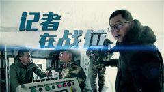 《中国武警》 20190317 中国武警记者在战位