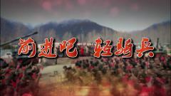 《軍營大舞臺》20190316前進吧 輕騎兵
