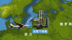 美B-52飞临边境 俄军防空系统如何应对?