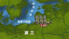 俄军最新式S-400系统投入战斗值班 性能如何?