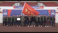 警官学院足球队晋级全国总决赛