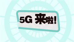 5G来啦!小板凳坐好 兵姐告诉你什么是5G