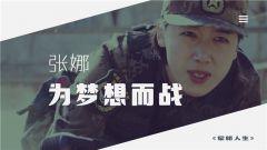 《军旅人生》 20190318 张娜:为梦想而战
