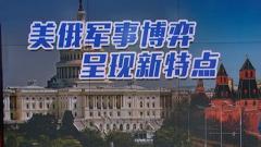 媒体焦点:美俄军事博弈呈现新特点