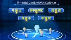 国新办:公布第一批革命文物保护利用片区分县名单