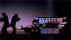"""《军事纪实》 20190319 """"特战玫瑰""""的怒放(上)"""