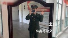 军视Vlog|军校学员生活之写论文
