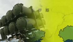 俄军今年完善三个方向军事部署