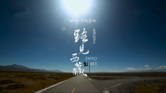 《路见西藏》 第一集 高地之上