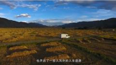 《路见西藏》 第三集 公路人生