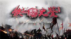 《講武堂》 20190323 鐵血雄師興亡史鑒(四)