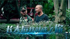 《中国武警》 20190324 长大后我就成了你