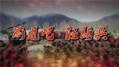 《軍營大舞臺》 20190323 前進吧 輕騎兵