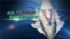 """《军事科技》 20190323 全解""""科幻战舰""""朱姆沃尔特驱逐舰"""
