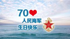 献礼海军70岁生日:舰船保障兵自制超炫MV 邀你同赏