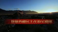 西藏民主改革第一村唱響《我和我的祖國》