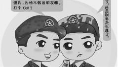 公众号文章,官兵缘何鲜有转发?