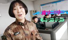 军视Vlog | 一起来看看话务女兵的值勤日常