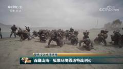 西藏山南:极限环境锻造特战利刃