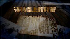 《講武堂》 20190330 談判桌上的較量(一) 1937:共赴國難