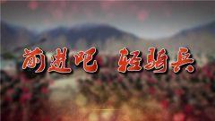 《軍營大舞臺》 20190330 前進吧 輕騎兵