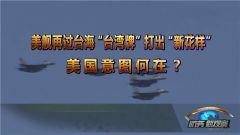 """《防务新观察》 20190331 美舰再过台海""""台湾牌""""打出""""新花样"""" 美国意图何在?"""