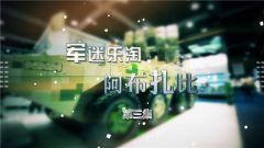 《军迷淘天下》 20190331 军迷乐淘阿布扎比 第三集
