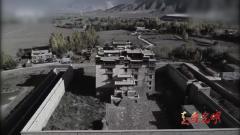 《走向光明:纪念西藏民主改革60周年》 第一集 黑暗落后的旧西藏