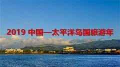 """习近平向2019""""中国—太平洋岛国旅游年""""开幕式致贺词"""
