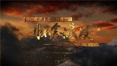 《军事纪实》 20190403 怀念战友——解放战争英烈祭③ 镌刻上英雄的名字
