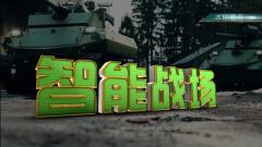 《军事科技》20190406智能战场(上)