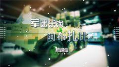 《军迷淘天下》 20190407 军迷乐淘阿布扎比 第四集
