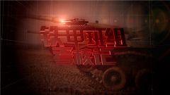 《军事纪实》 20190410 铁甲班组考核记